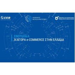 Αύξηση - ρεκόρ 171% των ηλεκτρονικών αγορών στην Ελλάδα το 1ο εξάμηνο του 2020